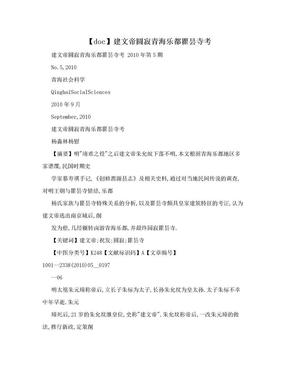 【doc】建文帝圆寂青海乐都瞿昙寺考.doc
