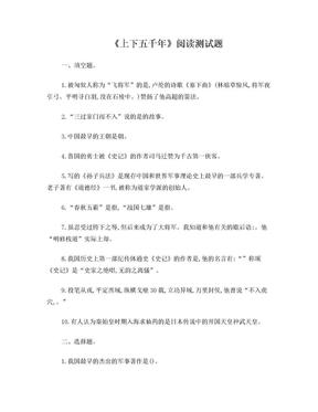 《上下五千年》阅读测试题(1).doc