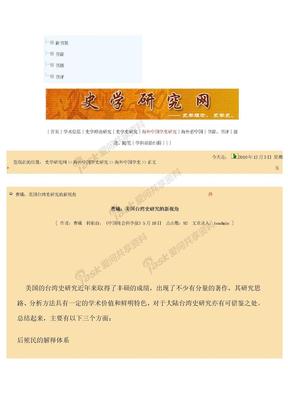曹曦:美国台湾史研究的新视角.doc