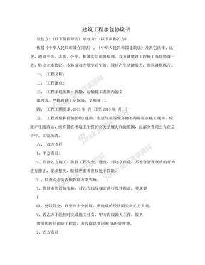 建筑工程承包协议书.doc