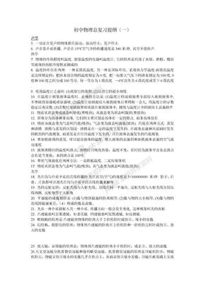 初中物理复习提纲.doc