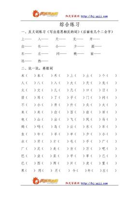 【强烈推荐】小学一年级语文综合练习题.doc