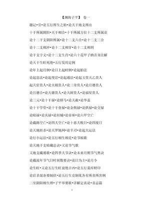 渊海子平 七卷完整版渊海子平 卷一.doc