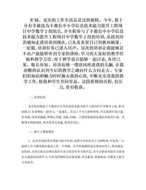 国培教研组长研修总结.doc