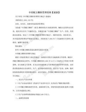 中药配方颗粒管理资料【最新】.doc