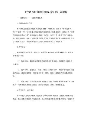 铰链四杆机构的组成与分类说课稿.doc