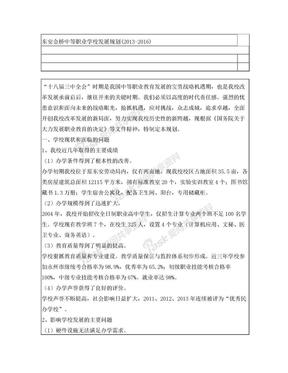 东安金桥中等职业学校发展规划.doc