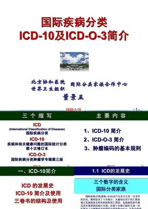 国际疾病分类_北京协和医院_世界卫生组织.ppt