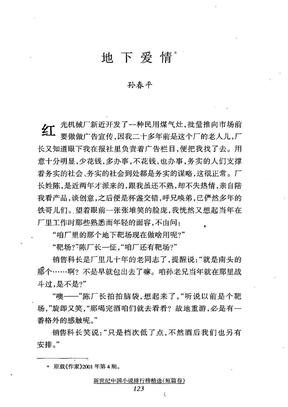 地下爱情  孙春平.pdf
