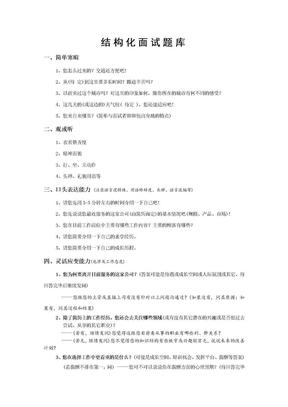 《结构化面试题库》非常实用!.doc