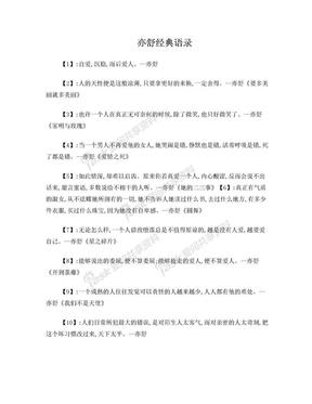 亦舒经典语录(完整版).doc