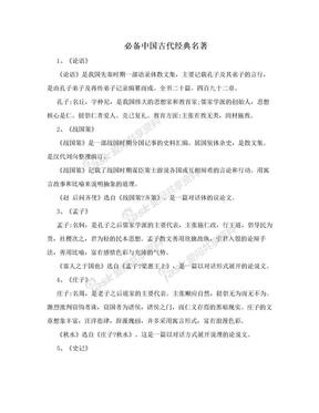 必备中国古代经典名著.doc