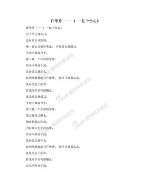 许华升 ——《 一亿个伤心》.doc