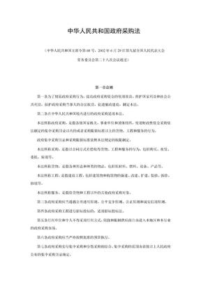 中华人民共和国政府采购法.doc