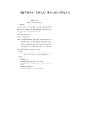 """国际会俱乐部""""红粉佳人""""选秀大赛活动策划方案.doc"""