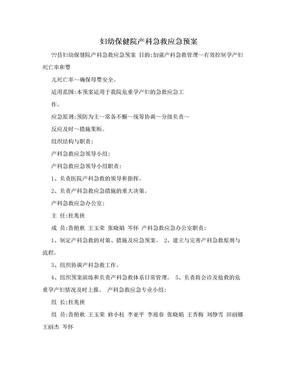 妇幼保健院产科急救应急预案.doc