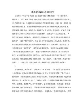 摆脱贫困读后感2000字.doc
