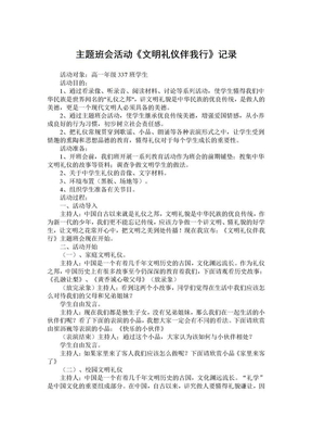 主题班会活动记录.doc
