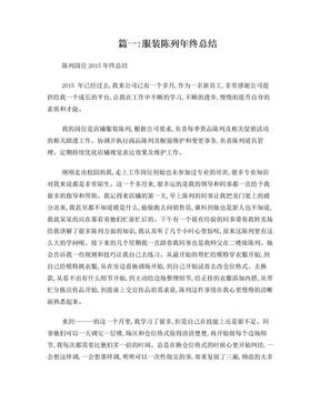陈列年终工作总结.doc