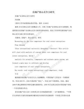 房地产核心竞争力研究.doc
