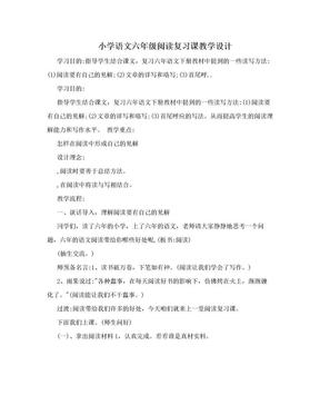 小学语文六年级阅读复习课教学设计.doc