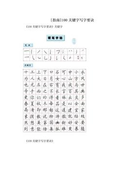 [指南]100关键字写字要诀.doc