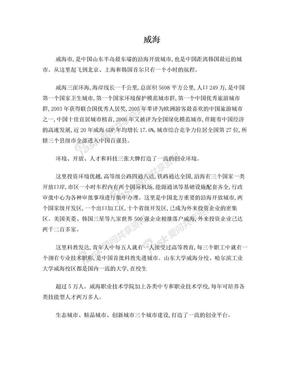 城市宣传片赏析:山东威海(附宣传片解说词).doc