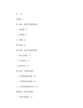 辽宁定额取费标准.doc