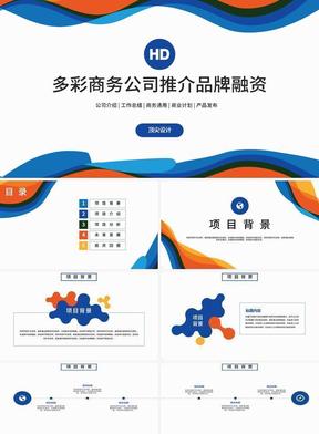 多彩商务商业创业融资计划书PPT 073.pptx