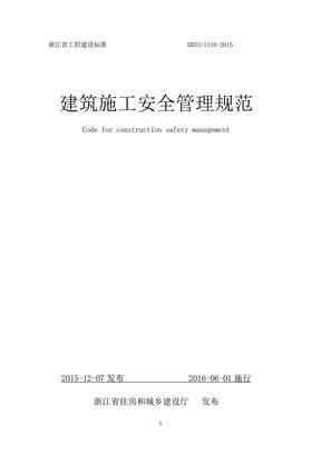 浙江省建筑施工安全管理规范DB33-1116-2015.pdf