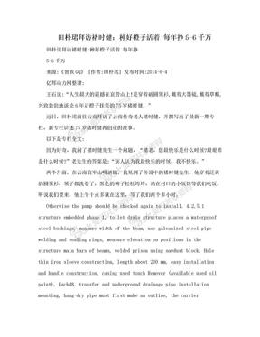田朴珺拜访褚时健:种好橙子活着 每年挣5-6千万.doc