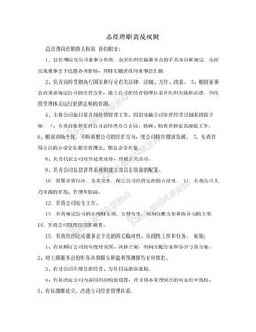 总经理职责及权限.doc
