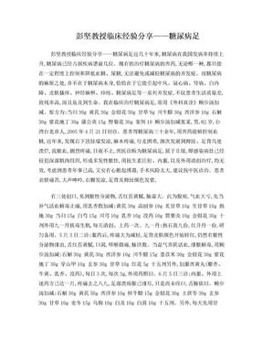彭坚教授临床经验分享糖尿病足.doc