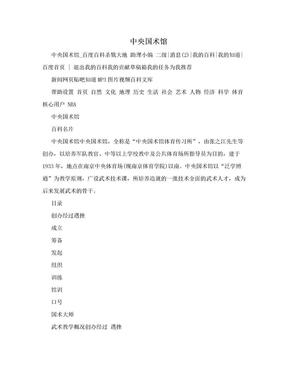 中央国术馆.doc