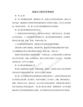 装饰公司财务管理制度.doc