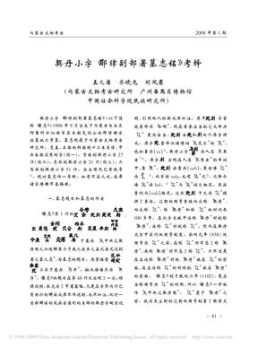 契丹小字_耶律副部署墓志铭_考释.pdf