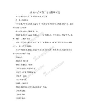 房地产公司员工考核管理制度.doc