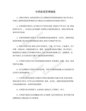 中药质量管理制度.doc