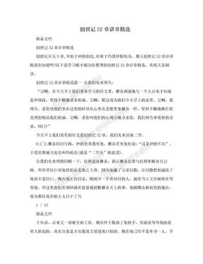 创世记32章讲章精选.doc