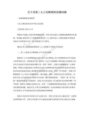 关于对第三人占有赃物的追缴问题--兼谈赃物的善意取得(王礼仁).doc
