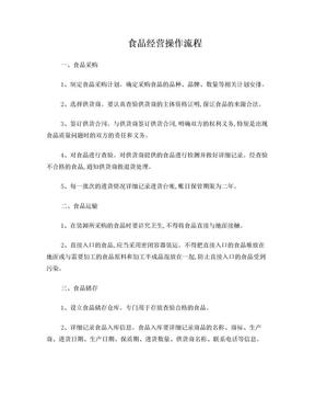 食品流通操作流程.doc