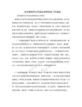 党内规范性文件制定清理备案工作情况.doc