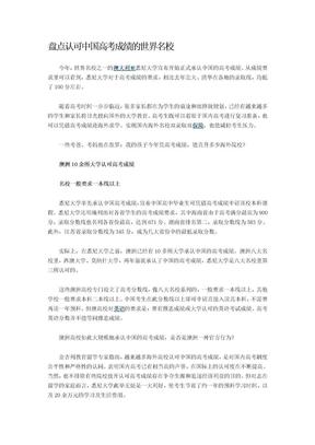 盘点认可中国高考成绩的世界名校.doc