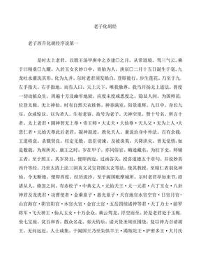 老子化胡经.pdf