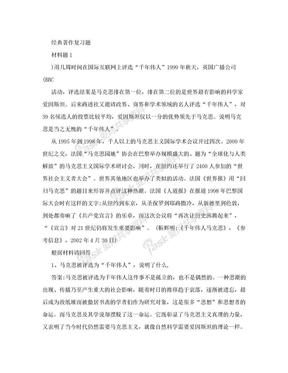 [研究生入学考试]教育学院马恩列毛经典著作选读课笔记.doc