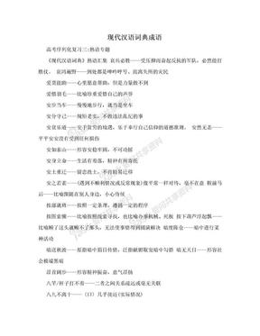 现代汉语词典成语.doc