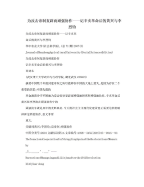 为反击帝制复辟而顽强协作——记辛亥革命后的黄兴与李烈钧.doc