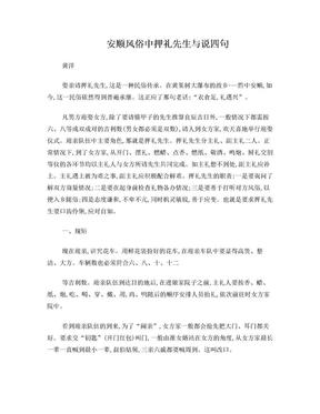 安顺风俗中押礼先生与说四句解析.doc
