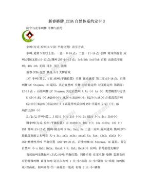 新睿桥牌_CCBA自然体系约定卡3.doc
