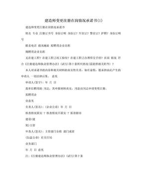 建造师变更注册在岗情况承诺书(1).doc